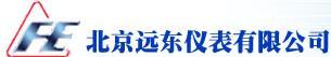 北京遠東儀表有限公司