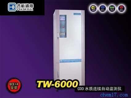 TW-6000型-上海普析COD水質在線監測系統