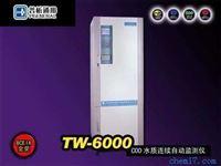 上海普析COD水质在线监测系统