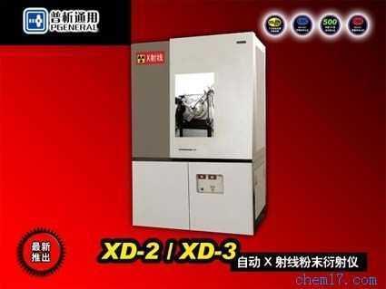 智能型X射線衍射儀