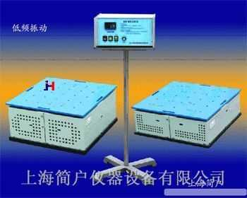 低频振动台,振动试验机/简易振动台/模拟运输台