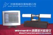 Winner211 喷雾激光粒度分析仪/粒度仪