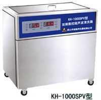KH1000SP 單槽式雙頻數控超聲波清洗器