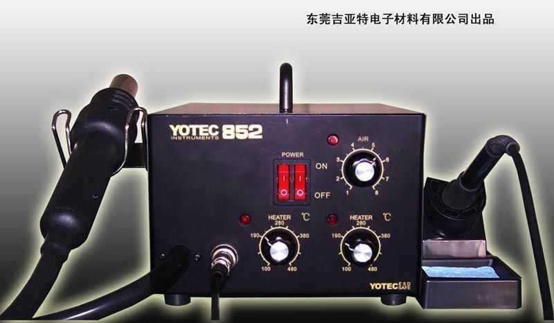 852防静电拆焊工具