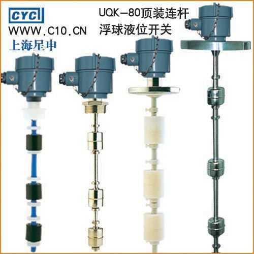 UQK-80-浮球液位開關