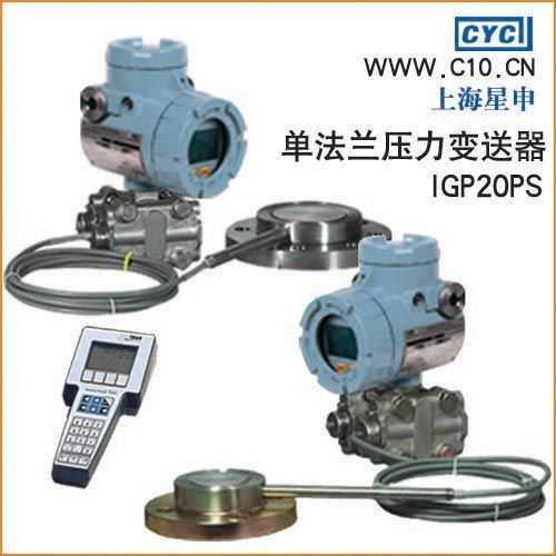 IGP20CT衛生型壓力變送器