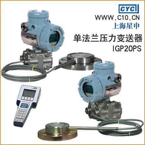 IGP20CT卫生型压力变送器