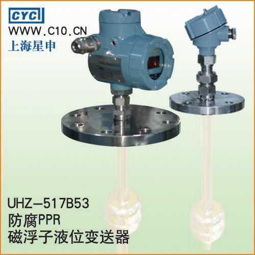 UHZ-517B53-防腐型液位变送器