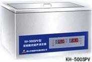 KH500SPV   臺式雙頻數控超聲波清洗器