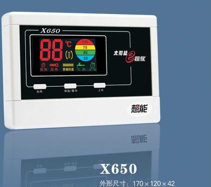 """太阳能热水器控制仪表""""想能""""X650"""