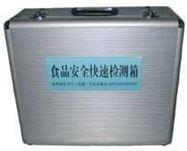 食品安全快速檢測箱
