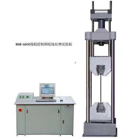 电液伺服钢绞线拉伸试验机