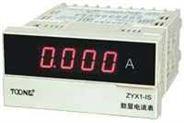 ZYXI-IS 数显电流表(智能通讯型)