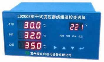 干式变压器绕组温度变送器