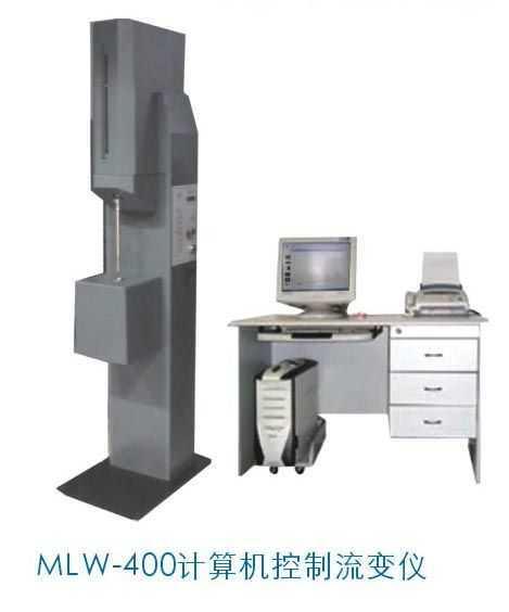 MLW-400计算机控制毛细管流变仪