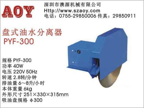 节能型盘式油水分离器