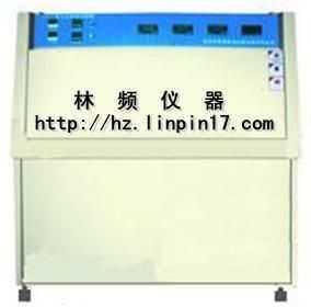 林频在萧山低价供应紫外老化试验机/紫外耐候试验机/环境检测设备(质优,价优)