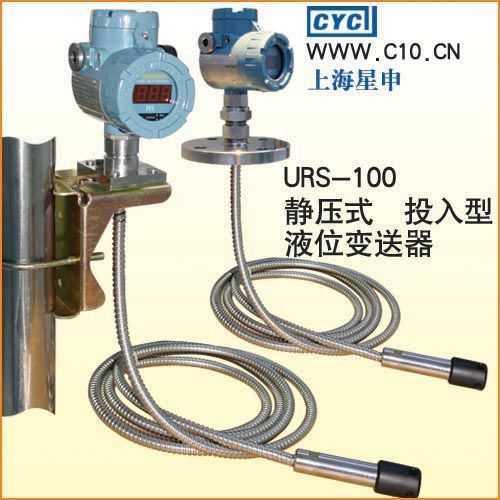 URS-100-投入式液位變送器