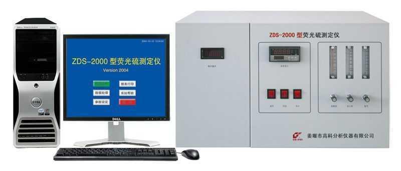 ZDS-2000型 荧光硫测定仪