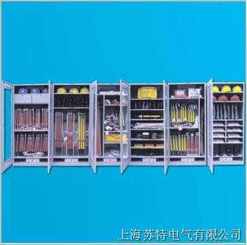 安全工器具柜 上海苏特电气