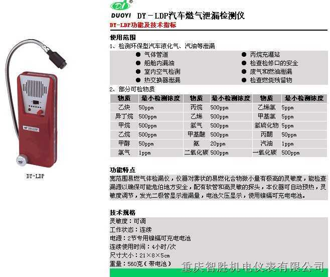 DY8800DY-LDP汽車燃氣泄漏檢測儀