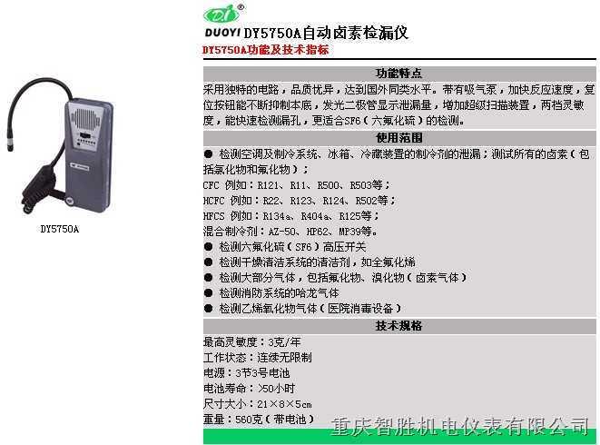 DY5750自动卤素检漏仪