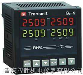 Transmit G-2509系列智能化數顯調節儀、溫度濕度控制器