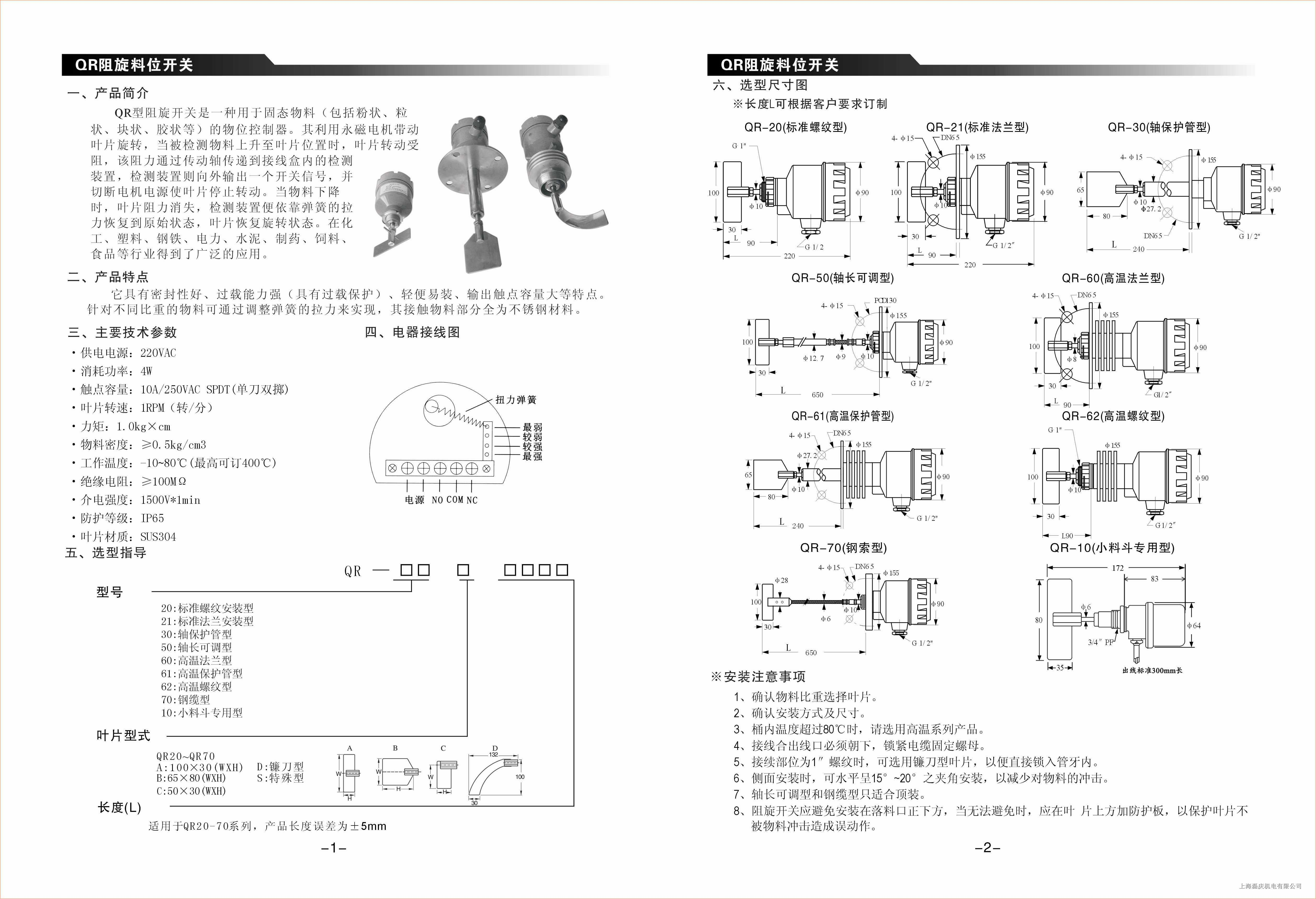 qr-阻旋料位开关-上海磊庆机电有限公司