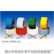 奥可包装材料PP塑料打包带/捆扎带/捆包带/包装带-包装材料