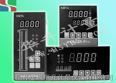 HS-XMTA智能數字(光柱)顯示調節儀