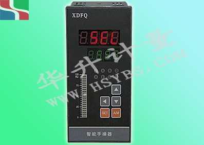 HS-XDFD/Q系列-智能手操器