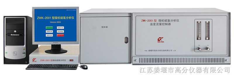 ZWK-2001型微机库仑分析仪