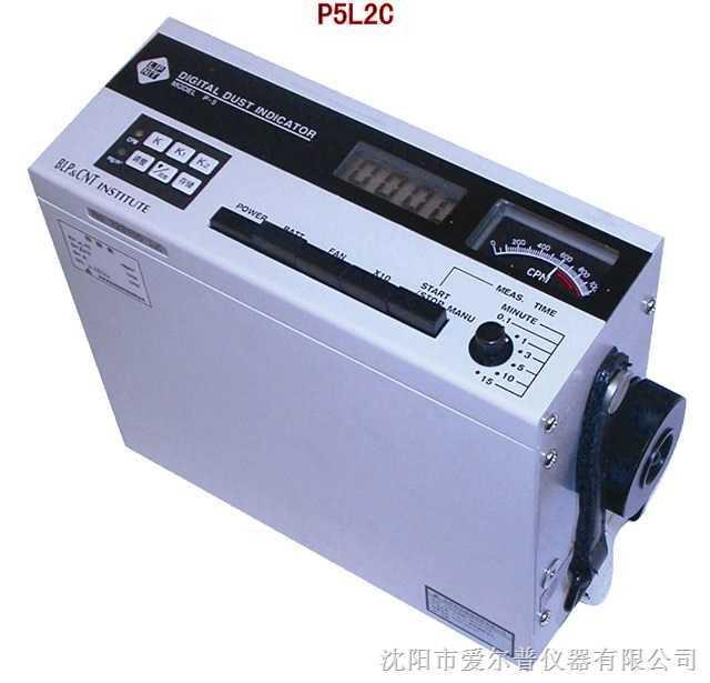 P5L2C 粉尘仪