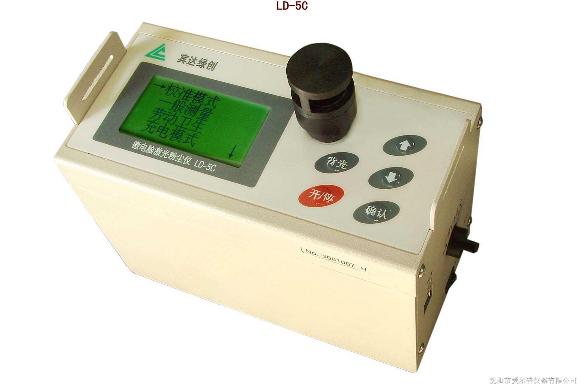 LD-5C 粉尘仪