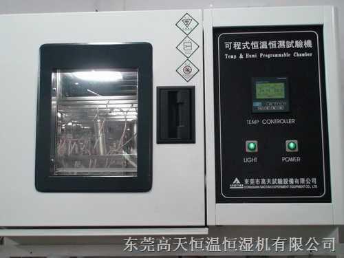 台式环境箱|小型恒温恒湿机