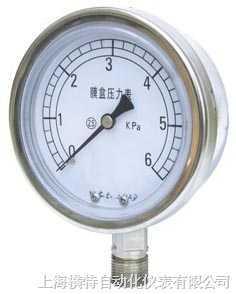 膜盒壓力表