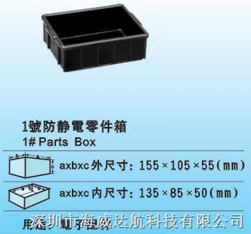 HWD-C3011防静电零件箱 1号