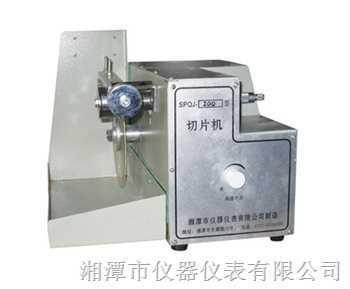 SPQJ200型台式切片机-湘潭湘科仪器