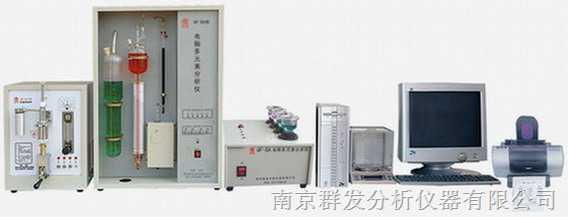 QF-8A型电脑多元素分析仪