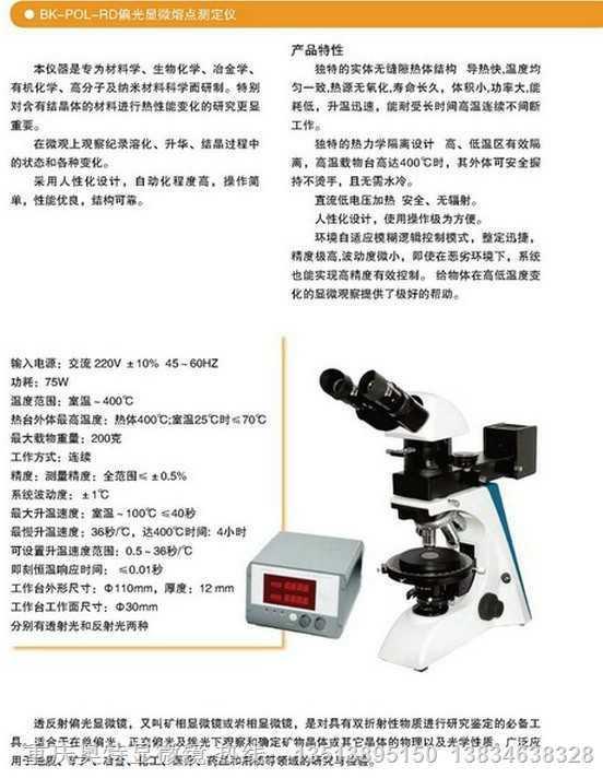 天津偏光显微熔点测定仪,熔点仪