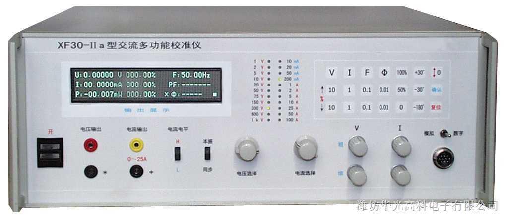XF30-Ⅱ型交流多功能校準儀華光高科產XF30-Ⅱ型交流多功能校準儀