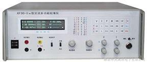 華光高科產XF30-Ⅱ型交流多功能校準儀