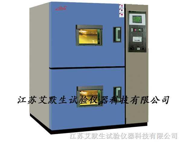 温度冲击试验箱WDCJ-340