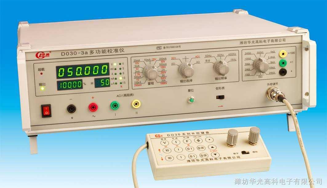 DO30-3a-华光高科产DO30-3a型数字式多功能校准仪