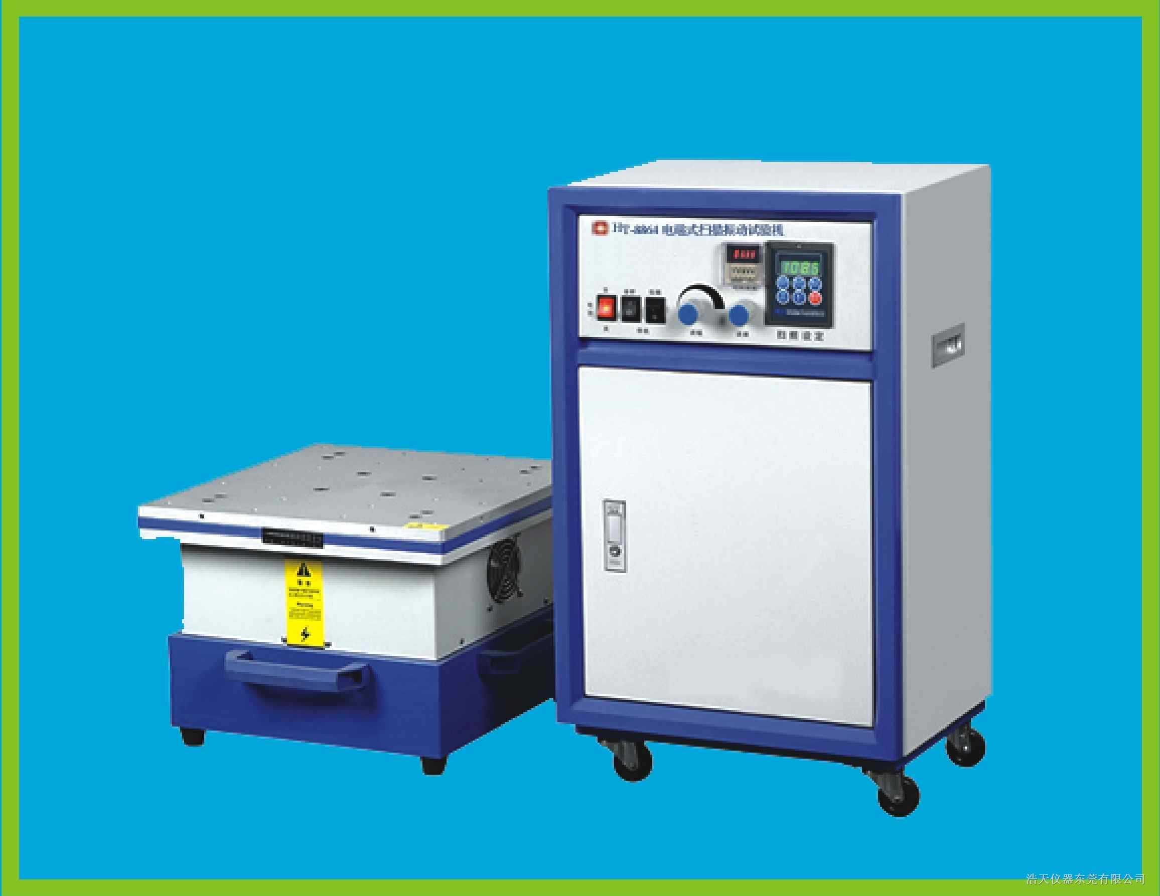 电磁式扫描振动试验机