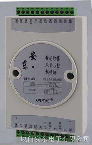 LU-S14050 -安東LU-S14050 八進八出數字I/O模塊