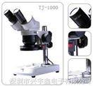 XTJ-1000廣西勵進兩檔顯微鏡