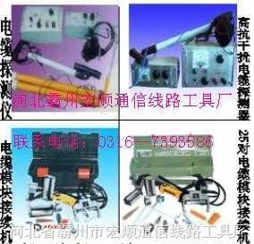 (多種)電纜模塊接續機,電纜探測儀,地下探測儀