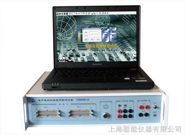 电路在线维修测试仪|电路板维修测试仪TH8080-II