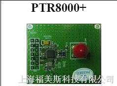 无线收发模块PTR8000+